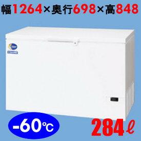 ダイレイ 冷凍ストッカー 冷凍庫 -60度 284L DF-300e 幅1264×奥行698×高さ848 単相100V【送料無料】