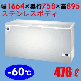 ダイレイ 冷凍ストッカー 超低温(-60℃)スーパーフリーザー 476L DFS-500e 幅1664×奥行758×高さ895(mm) 単相100V【送料無料】
