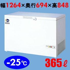 ダイレイ 冷凍ストッカー 365L -25度タイプ NPA-396 冷凍庫 幅1264×奥行694×高さ848 単相100V 【送料無料】