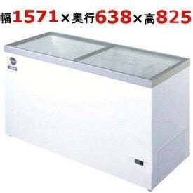 【受注生産】ダイレイ 冷凍ショーケース 温度帯(-50℃)超低温ショーケース 368L HFG-400e 幅1571×奥行638×高さ825(mm) 単相100V【送料無料】