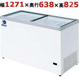 【受注生産】ダイレイ 冷凍ショーケース 温度帯(-50℃)超低温ショーケース 248L HFG-300e 幅1271×奥行638×高さ825(mm) 単相100V【送料無料】