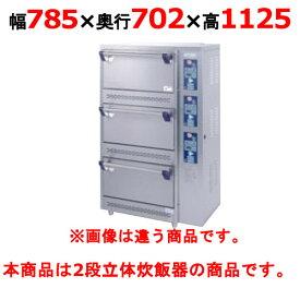【業務用】【新品】 タニコー ガス式立体炊飯器 TGRC-A2 幅785×奥行702×高さ1115 (50/60Hz) 都市ガス/LPガス 【送料無料】