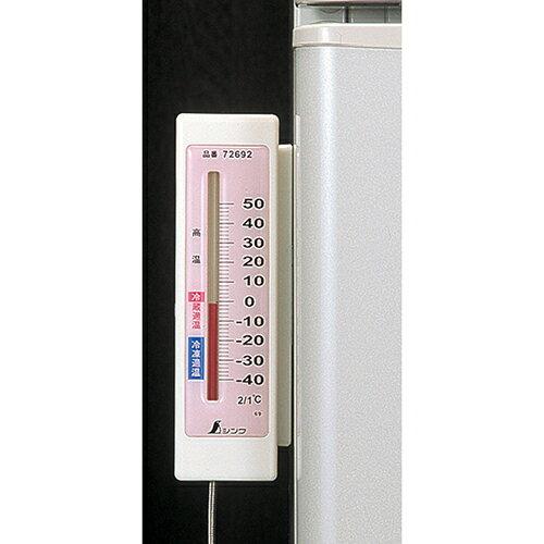冷蔵庫用温度計 冷蔵庫用温度計 A-4 隔測式【マグネット付】 72692 シンワ測定【業務用/新品】【グループW】