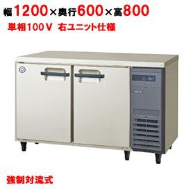 【保守メンテナンスサービス付セット商品】【冷蔵庫】【福島工業(フクシマ)】冷蔵コールドテーブル 内装ステンレス鋼板 ユニット右仕様【YRC-120RM2-R(旧型式:YRC-120RM-R)】幅1200×奥行600×高さ800mm【送料無料】【業務用】【新品】