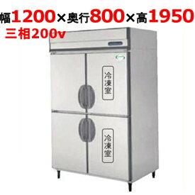 【冷凍冷蔵庫】【福島工業】業務用冷凍冷蔵庫【ARD-122PMD】 W1200×D800×H1950【送料無料】【業務用】【新品】