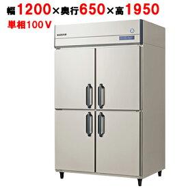 業務用 冷蔵庫 【福島工業(フクシマ)】【ARN-120RM】【幅1200×奥行650×高さ1950】【送料無料】【業務用】