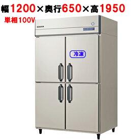 【冷凍冷蔵庫】【福島工業(フクシマ)】業務用冷凍冷蔵庫【ARN-121PM(旧型式:IRN-121PM3)】 幅1200×奥行650×高さ1950【送料無料】【業務用】【新品】
