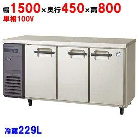 【業務用/新品】【フクシマガリレイ】超薄型奥行き450mmタイプヨコ型冷蔵庫 LMU-150RE(旧型式:TMU-50RE2) 幅1500×奥行450×高さ800mm 【送料無料】