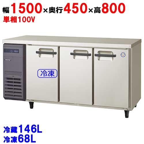 【ヨコ型冷凍冷蔵庫】【福島工業】冷凍冷蔵コールドテーブル【TMU-51PE2】W1500×D450×H800mm【送料無料】【業務用】