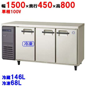 【業務用/新品】 福島工業 冷凍冷蔵コールドテーブル TMU-51PE2 幅1500×奥行450×高さ800mm 【送料無料】