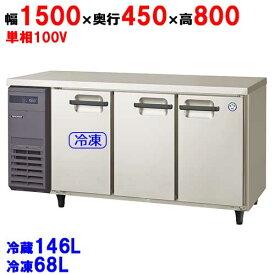 【業務用/新品】【フクシマガリレイ】超薄型奥行き450mmタイプヨコ型冷凍冷蔵庫 LMU-151PM-F(旧型式:TMU-51PM2-F) 幅1500×奥行450×高さ800mm 【送料無料】