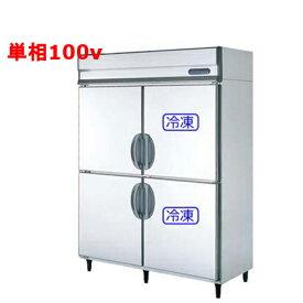 冷凍冷蔵庫 【福島工業(フクシマ)】【URD-152PM3】【幅1490×奥行800×高さ1950mm】【送料無料】【業務用】