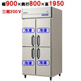 福島工業(フクシマ) 縦型冷凍庫 ARD-094FMD 幅900×奥行800×高さ1950 【送料無料】【業務用/新品】