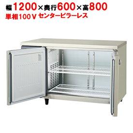 【業務用/新品】【フクシマガリレイ】インバータ制御ヨコ型冷蔵庫 LRC-120RM-F(旧型式:AYC-120RM-F) 幅1200×奥行600×高さ800mm 【送料無料】