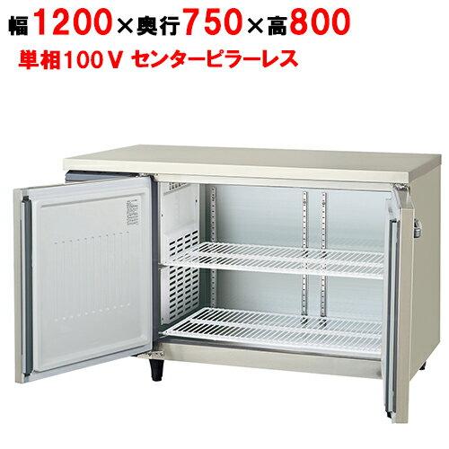 福島工業 横型冷蔵庫 AYW-120RM-F 幅1200×奥行750×高さ800 【送料無料】【業務用/新品】