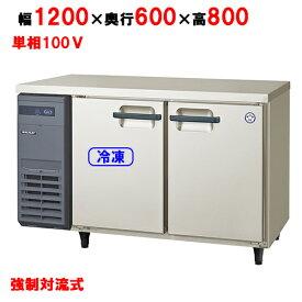 福島工業(フクシマ) 冷凍冷蔵コールドテーブル YRC-121PM2 幅1200×奥行600×高さ800 【送料無料】【業務用/新品】