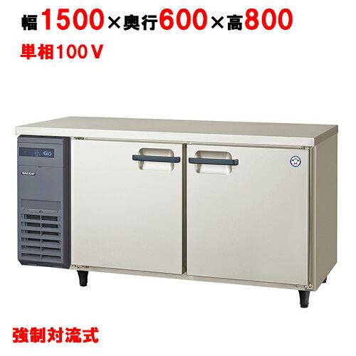 【ヨコ型冷蔵庫】冷蔵コールドテーブル内装樹脂鋼板】【YRC-150RE2(旧型式:YRC-150RE1,TRC-50RE)】幅1500×奥行600×高さ800mm【送料無料】【業務用】