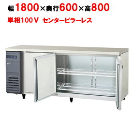 福島工業(フクシマ) 横型冷蔵庫 YRC-180RM2-F 幅1800×奥行600×高さ800 【送料無料】【業務用/新品】