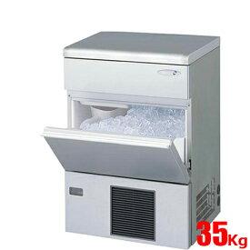 フクシマガリレイ キューブアイス製氷機35kgタイプ FIC-A35KT2 幅500×奥行450×高さ800 アンダーカウンター/送料無料/業務用/新品