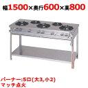 【業務用ガステーブル】【マルゼン】ガステーブル スタンダードシリーズ 5口【MGT-156CS】W1500×D600mm【送料無料】…