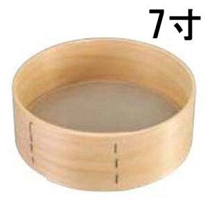 木枠 ステン張 そば粉フルイ 7寸/業務用/新品