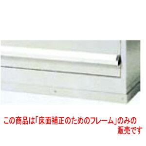 シルバーキャビネット ボトム・フレーム 3台用 SB-3-F 【業務用】【送料別】