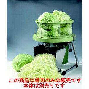 キャベツスライサー RCS-70 キャベツー ハッピー:替刃 【業務用】【送料無料】