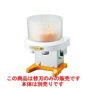 キャベツスライサー SS-4300 新型:替刃/業務用/新品