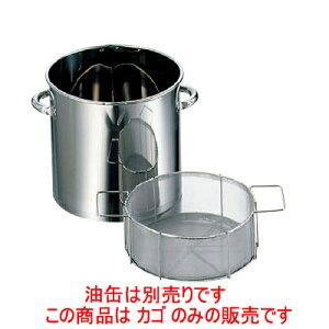 油缶 専用カゴ 18-8 18L・20L兼用/業務用/新品