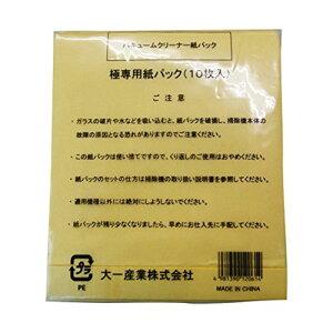 極 専用紙パック(10枚入)/プロ用/新品