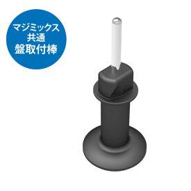 FMI ロボクープ マジミックス備品 共通盤取付棒 RM-3200FA,4200F,5200F※標準付属/ RM-3200VD,4200VD,5200VD※オプション