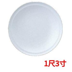 盛皿 (樹脂製)石目皿白尺3寸 高さ52 直径:390 /業務用/新品