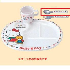 子供食器 ホワイトキティースプーン/業務用/新品