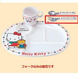 子供食器 ホワイトキティーフォーク/業務用/新品