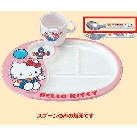子供食器 ハローキティーピンクスプーン/業務用/新品