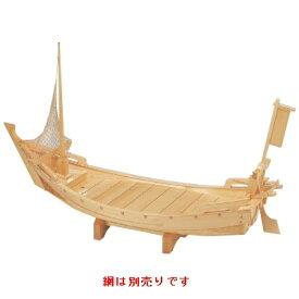 船型盛器 4尺檜北前舟(国産)(網別売) 幅1200 奥行390 高さ395/業務用/新品