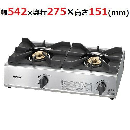 【即納可】【業務用】 リンナイ ガステーブル 2口タイプ RSB-206A 【送料無料】【新品】