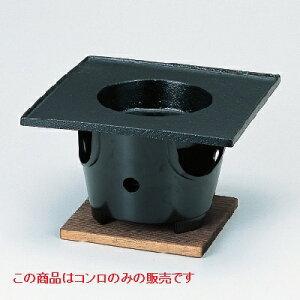 セイロ蒸し用コンロ 13.5cmアルミ丸コンロ 黒/業務用/新品/テンポス