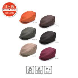 【業務用】ハンチング帽/送料800円(税別)