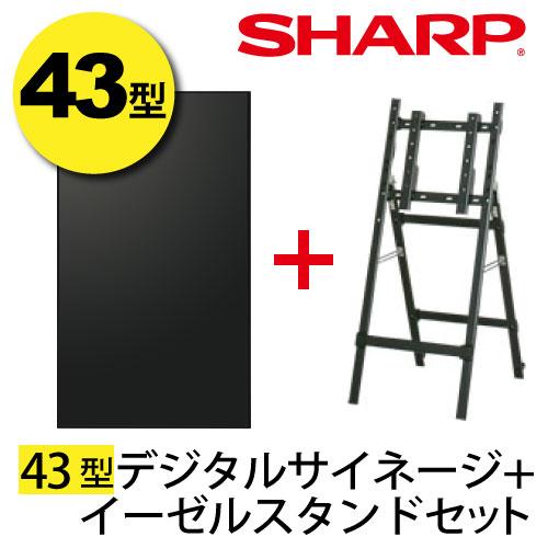 デジタルサイネージ 43型 PN-Y436 専用イーゼルスタンドセット SHARP(シャープ)【業務用】【新品】【送料無料】