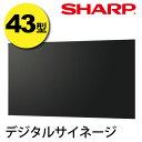 【次回1月末入荷予定!予約販売中!】デジタルサイネージ 43型 PN-Y436 SHARP(シャープ)【業務用】【新品】【送料無料】
