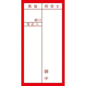 アド荷札 届先記入用 両面/2000片×1箱/業務用/新品