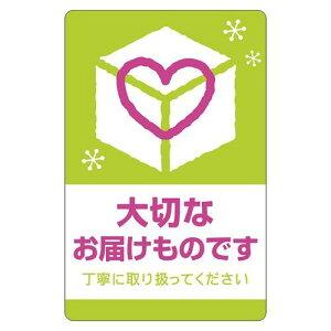 荷札シール 大切なお届けもの/48片×5冊入/業務用/新品