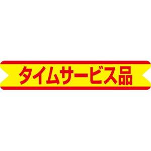 SLラベル タイムサービス品/1000枚×10冊入/業務用/新品