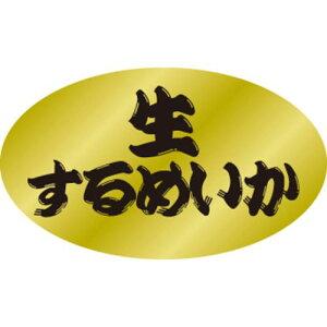 SLラベル 生するめいか/500枚×10冊入/業務用/新品