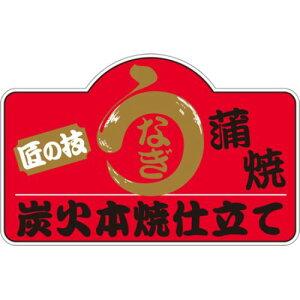SLラベル 匠の技うなぎ蒲焼/200枚×10冊入/業務用/新品