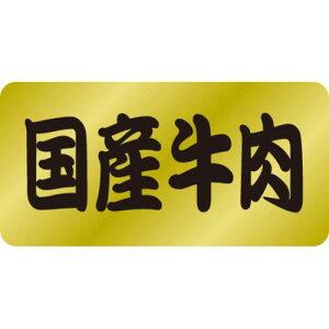 SLラベル 国産牛肉/1000枚×10冊入/業務用/新品