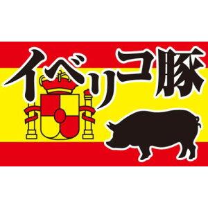 SLラベル イベリコ豚/100枚×10冊入/業務用/新品