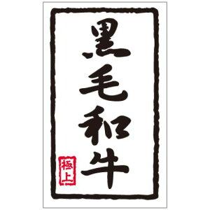 SLラベル 黒毛和牛/1000枚×10冊入/業務用/新品