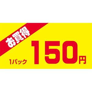SLラベル お買得1パック150円/500枚×10冊入/業務用/新品
